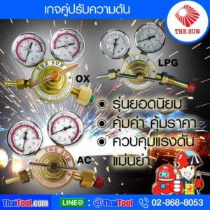 the-sun-pressure-gauge