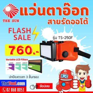 the-sun-auto-glasses-ts-250f