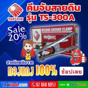 the-sun-ts-300a-grounding-clamp