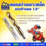 BERG Steel Drill Bits Stalk reduce C