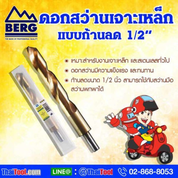 BERG Steel Drill Bits Stalk reduce C