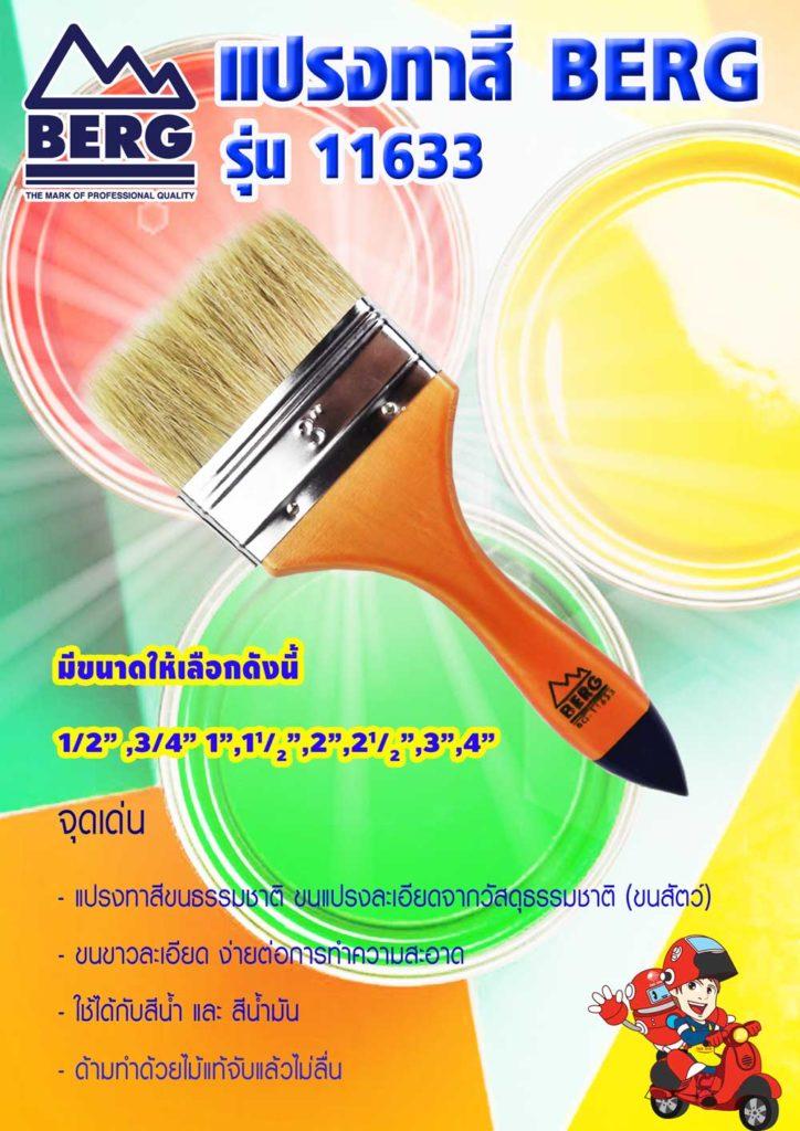 BERG แปรงทาสีขนธรรมชาติ รุ่น BG-11633 เก็บงานดี ขนขาว ละเอียด ไม่หลุดง่าย บรรจุภัณฑ์สวยงาม ทาสีเรียบเนียน กระจายสีได้สม่ำเสมอ คุ้มค่าคุ้มราคา สำหรับทาสีทั่วไป