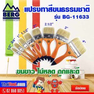 BERG-natural-bristle-paint-brush