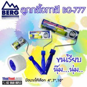 BERG ลูกกลิ้งทาสี รุ่น BG-777 ใช้สำหรับทาสีน้ำ