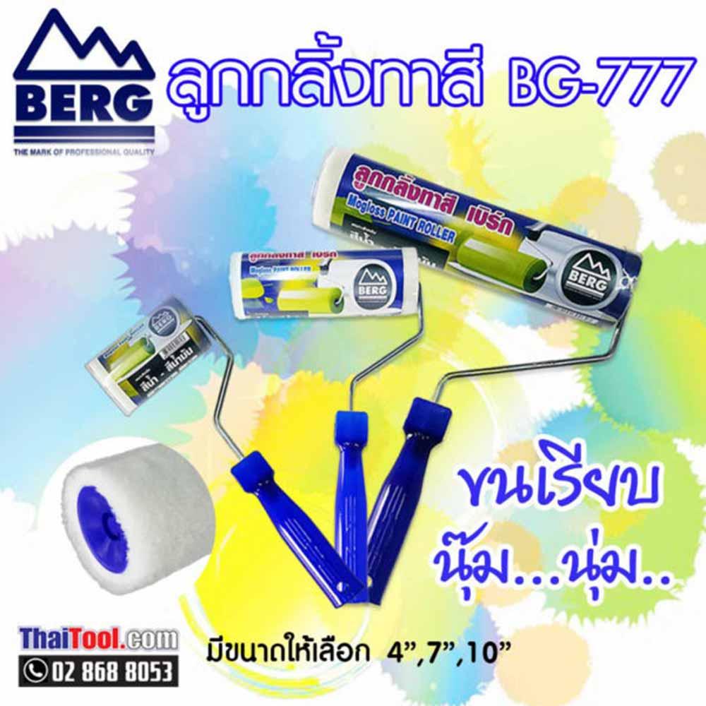 BERG-Paint-Roller-BG-777