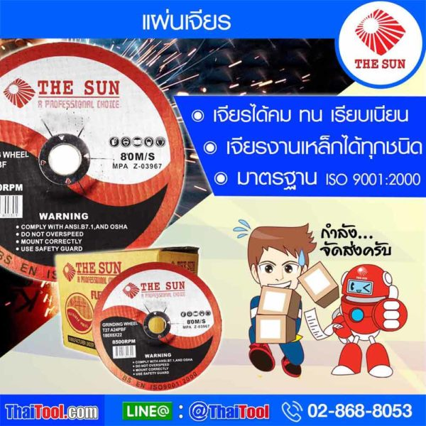 THE-SUN-steel-grinding-disc-new