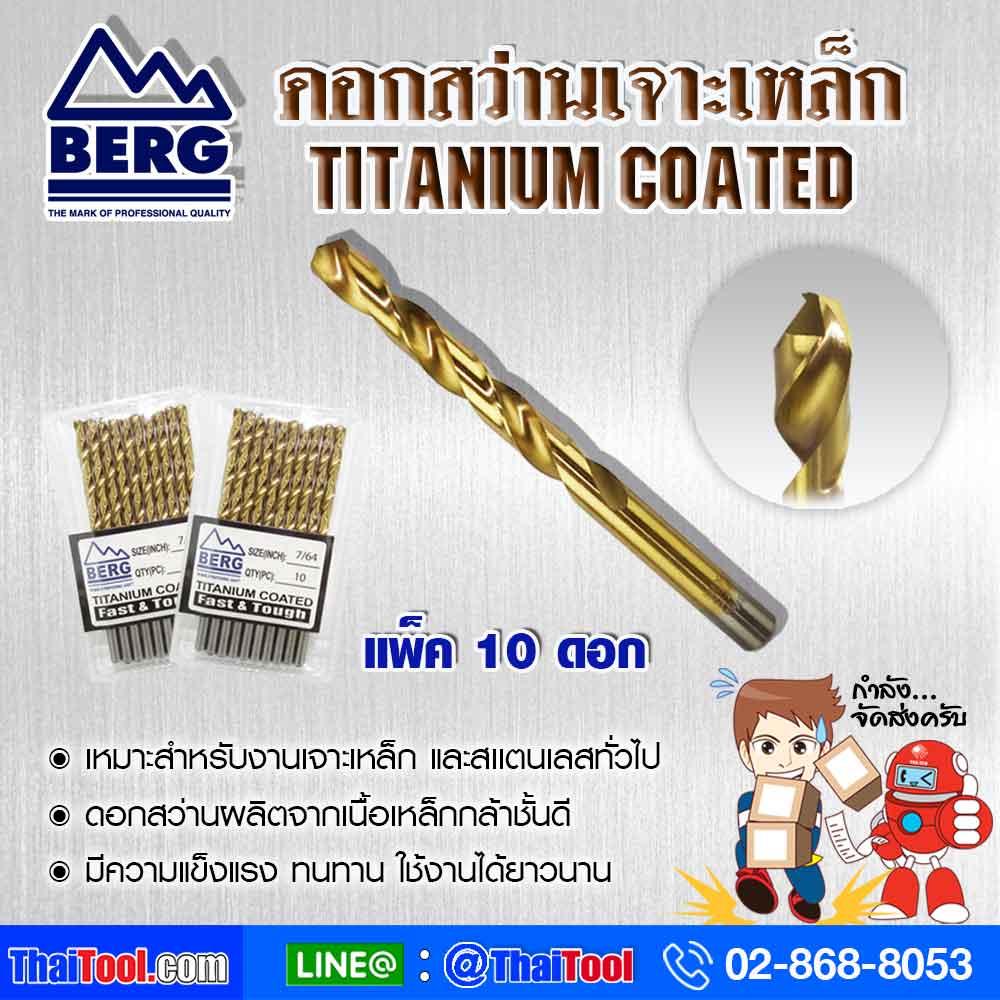 Titanium-steel-drill-bit-P10