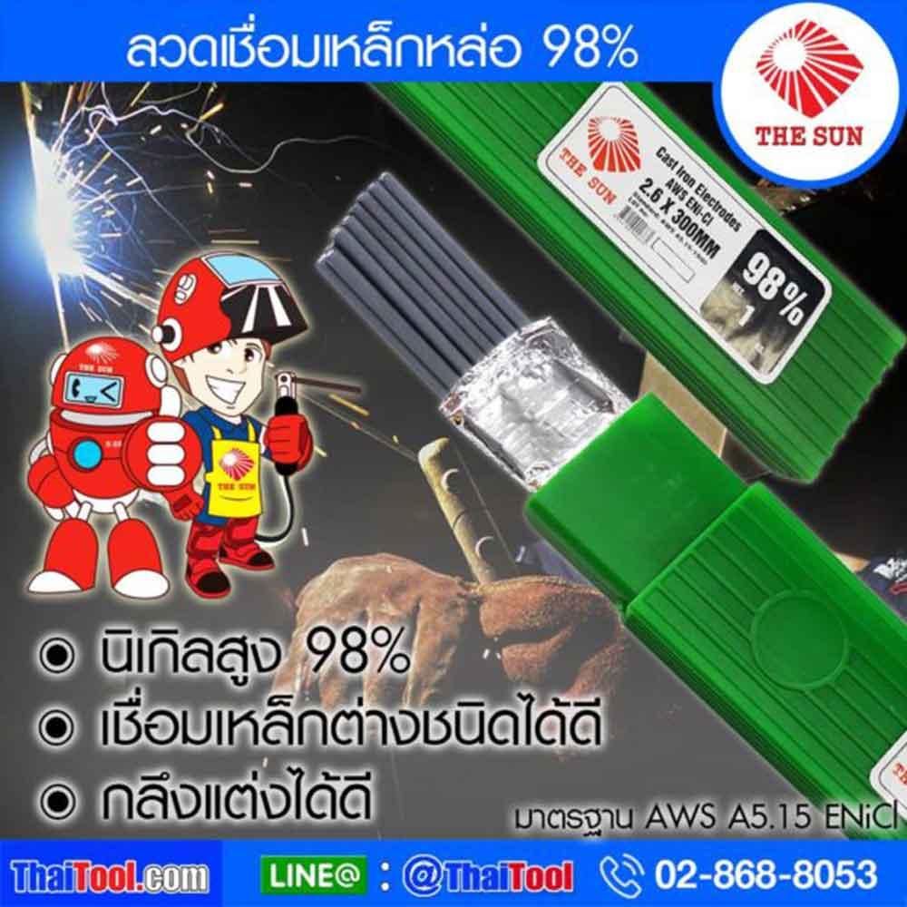 the-sun-98-cast-iron-welding-wire