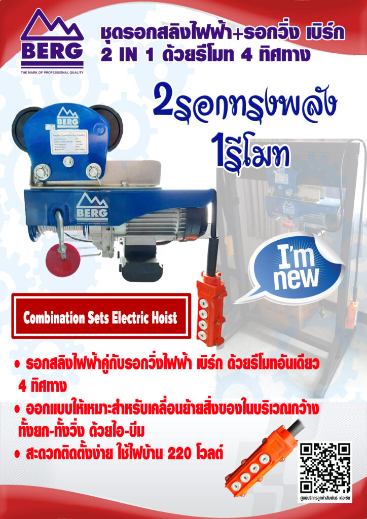 Wire Rope Hoist TD1C 2 in 1