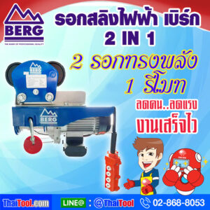 Set of electric wire rope hoist Burke 2 IN 1 hoist