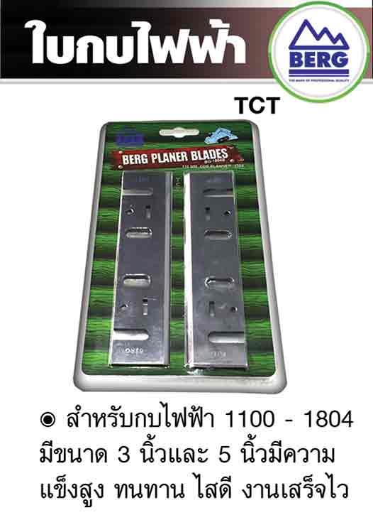 ใบกบไสไม้ berg tct เขียว สามารถไสไม้ ได้ดี ผลิตจากทังสเตนคาร์ไบต์ ใบกบไฟฟ้ามีความคม ทำให้งานงานเสร็จไว คุ้มค่า คุ้มราคา ใช้งานได้ยาวนาน