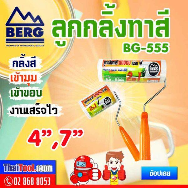 BERG-Paint-Roller-BG-555