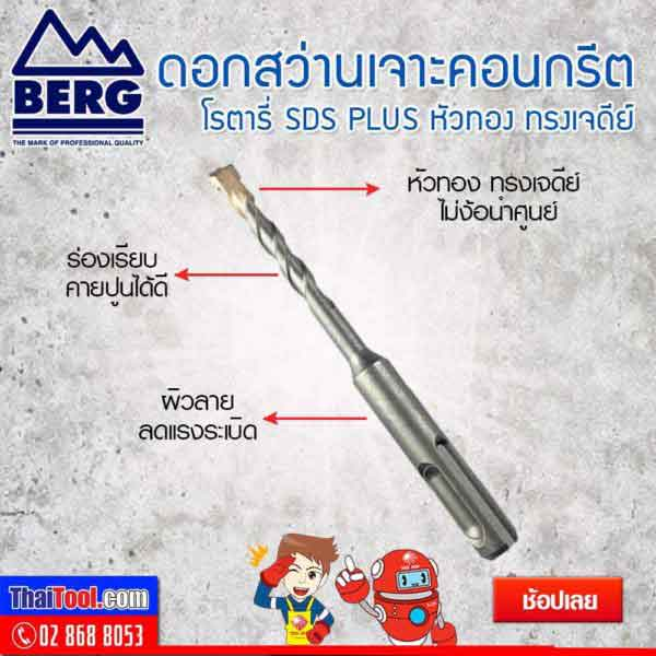 BERG-Rotary-Hammer-Drill-SDS-PLUS-Gold-Head-Pagoda