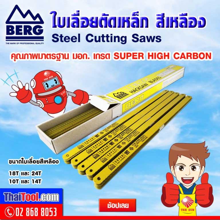 BERG Steel Cutting Saws