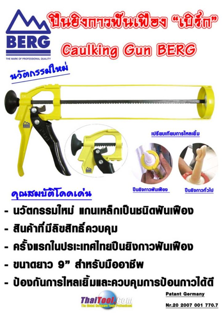 BERG caulking gun 768x1086 New 2