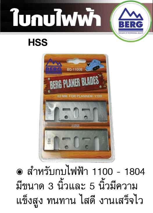 ใบกบไฟฟ้า ใบกบไสไม้ BERG HSS ใบมีดคม แข็งแรง ทนทาน ใช้กับกบไฟฟ้า ทนความร้อนสูง และคงทนกว่า ใบมีดกบ สำหรับ กบไฟฟ้า ใบมีดกบไสไม้ ผลิตจากวัสดุคุณภาพ