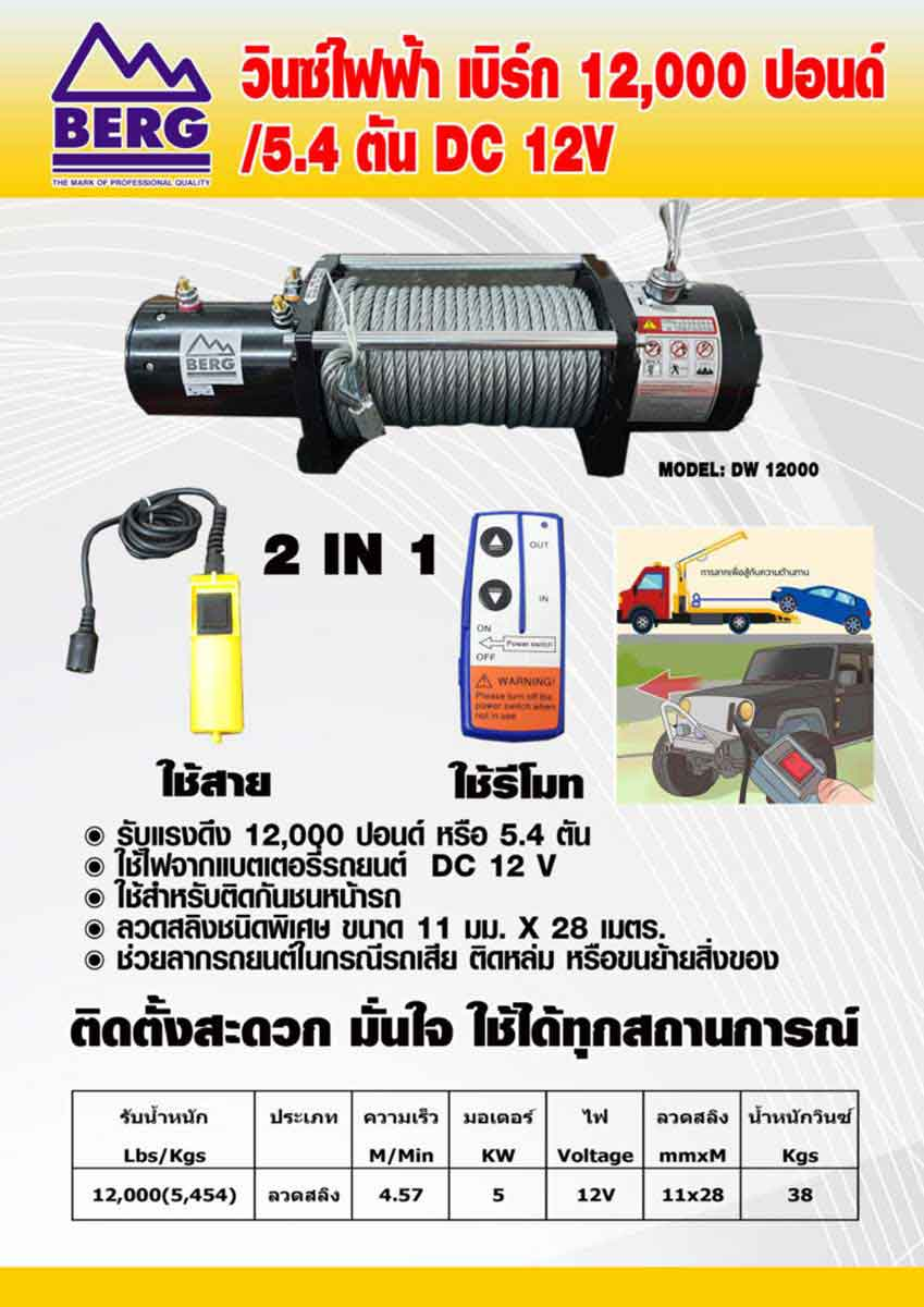 Electric-winch-NEW