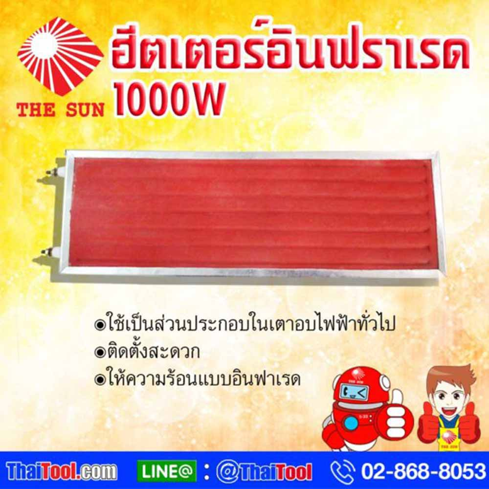 Infrared-Heater-1000W-A1