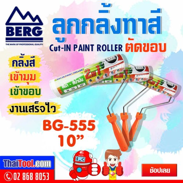 BERG ลูกกลิ้งทาสี ตัดขอบ รุ่น BG-555 ขนาด 10 นิ้ว