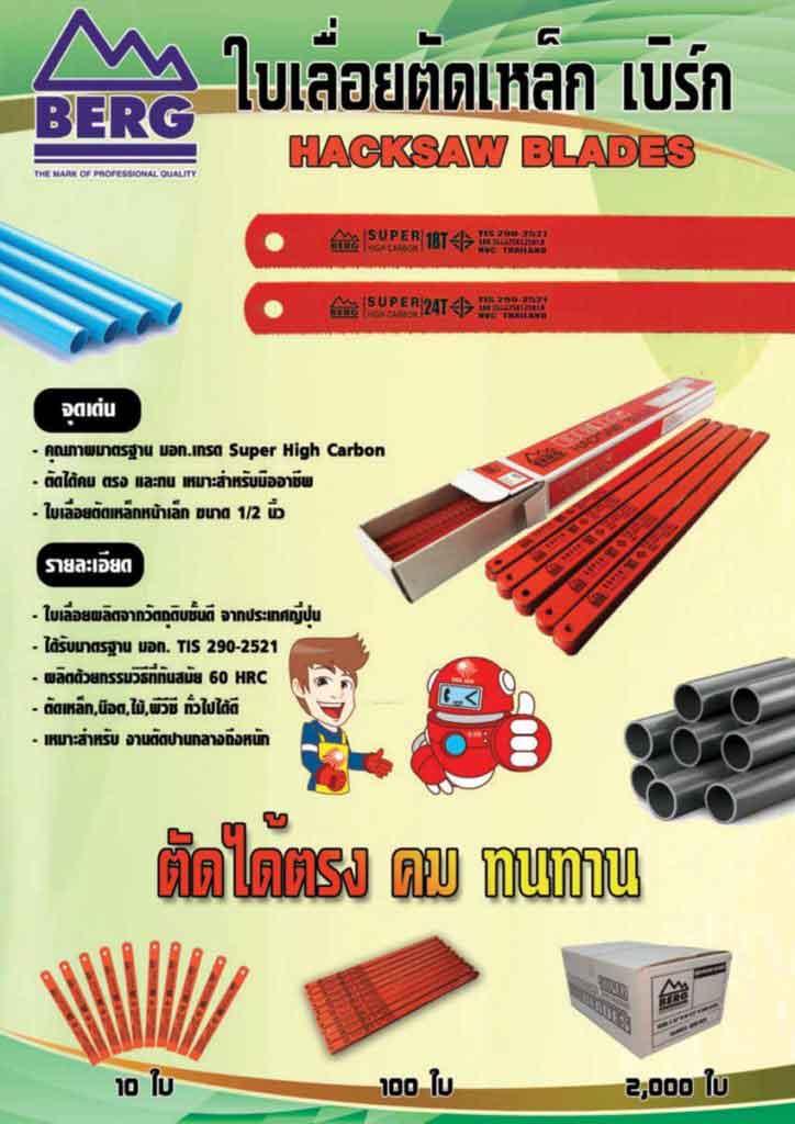 Saw-blade-orange-Burkua-steel