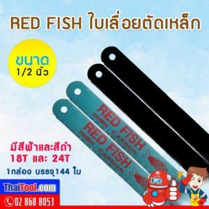 ใบเลื่อยคุณภาพ RED FISH 1/2 นิ้ว สีฟ้า สีดำ เป็นใบเลื่อยตัดเหล็กชนิด HIGH CARBON สำหรับตัดงานทั่วไป ตัดได้ตรง คม