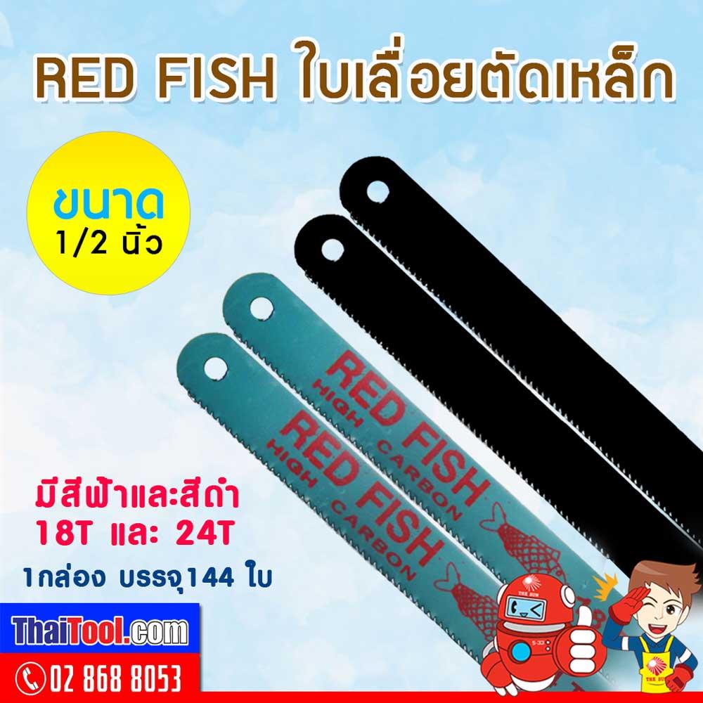 ใบเลื่อยคุณภาพ RED FISH