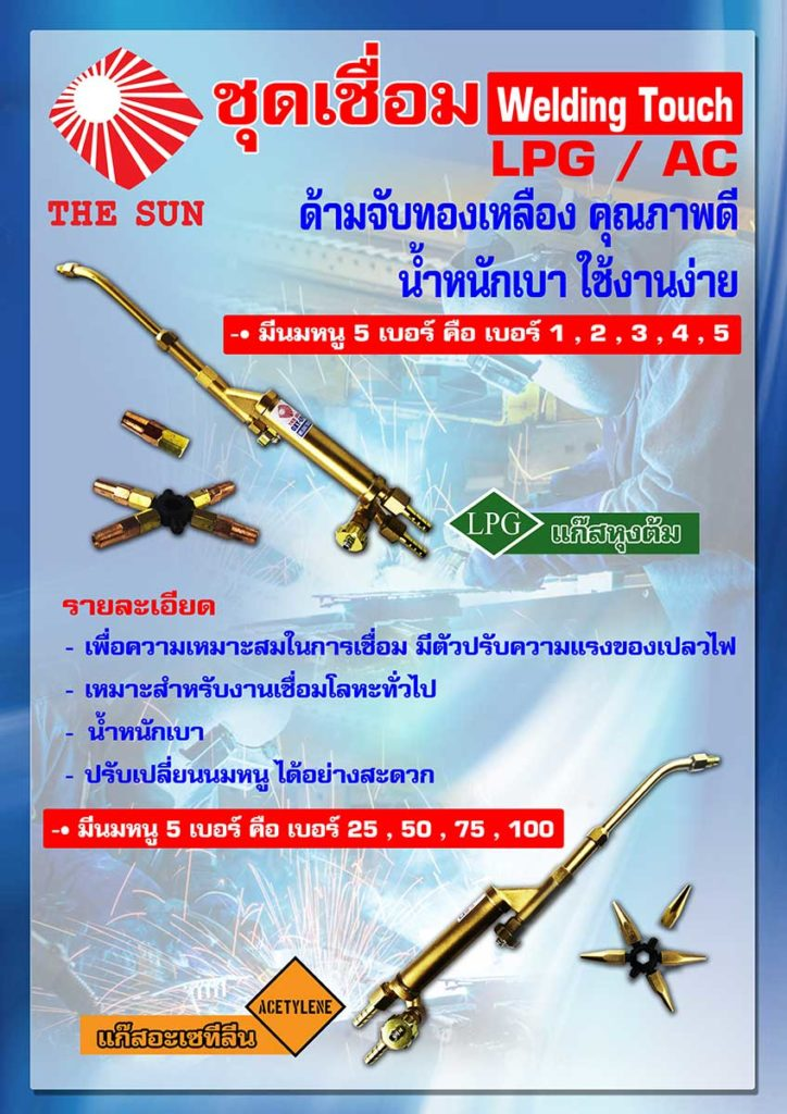 THE SUN ชุดเชื่อม New 2
