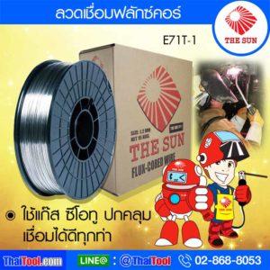 the-sun-flux-core-welding-wire-e71t-1