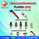 THE SUN Plasma Equipment Spare Parts PLASMA P80 new 3