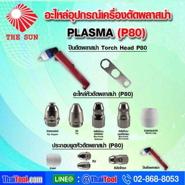 THE SUN Plasma Equipment Spare Parts PLASMA P80 new 1