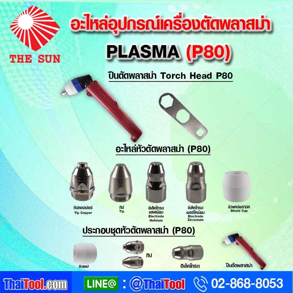 THE SUN Plasma Equipment Spare Parts PLASMA P80 new 2