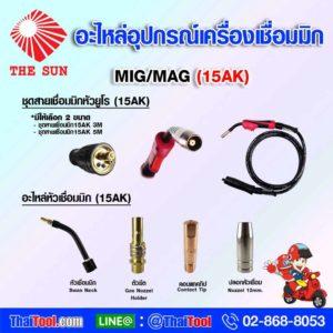 THE SUN อะไหล่อุปกรณ์เครื่องเชื่อมมิก (MIG) 15AK