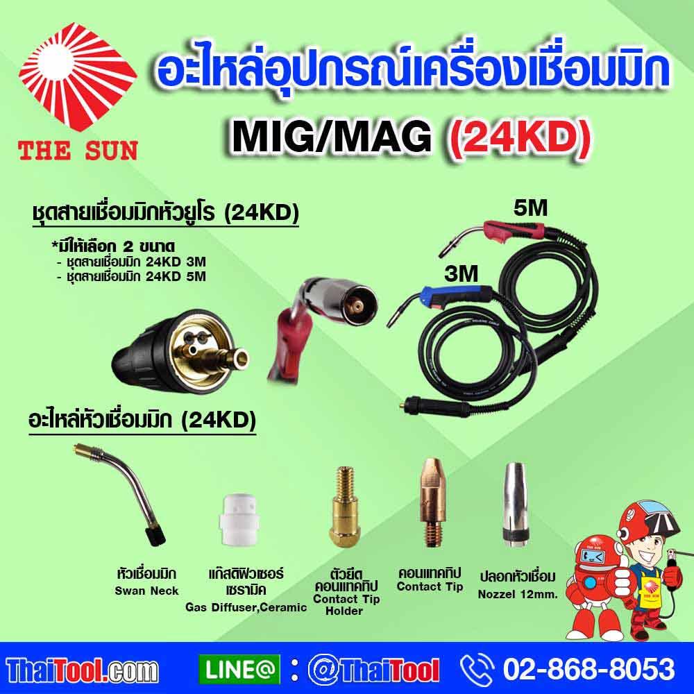 THE SUN อะไหล่อุปกรณ์เครื่องเชื่อมมิก (MIG) 24KD