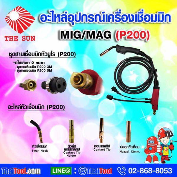 THE SUN อะไหล่อุปกรณ์เครื่องเชื่อมมิก (MIG) P200