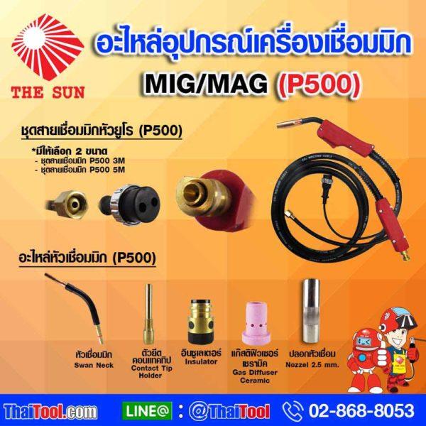THE SUN อะไหล่อุปกรณ์เครื่องเชื่อมมิก (MIG) P500