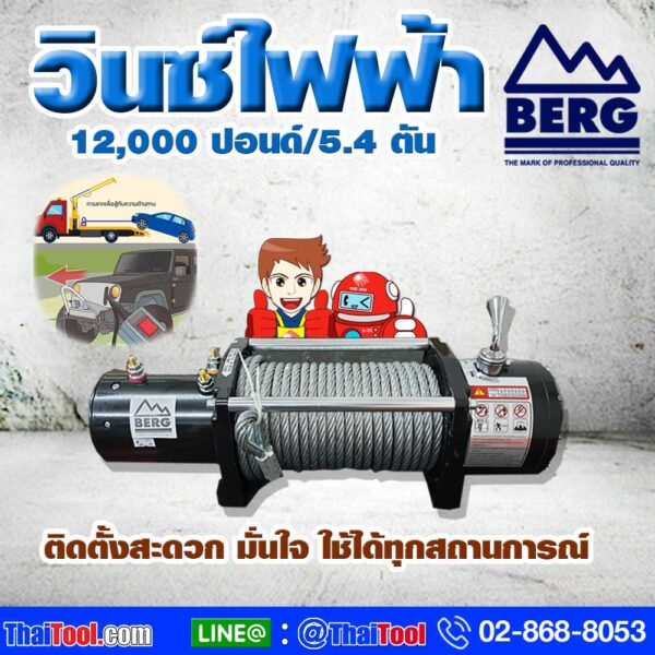 วินซ์ไฟฟ้า BERG