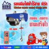 Wireless remote control electric hoist