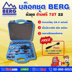 berg socket wrench set
