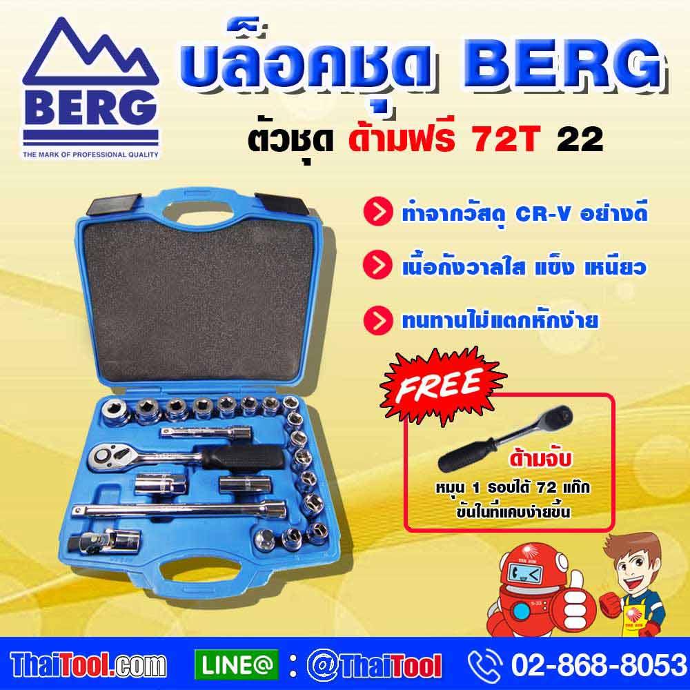 BERG บล็อกชุด 22 ตัวชุด ขนาด 4 หุน 6PT