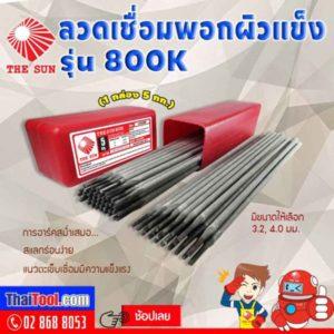 the-sun-hardwound-welding-wire-model-800k