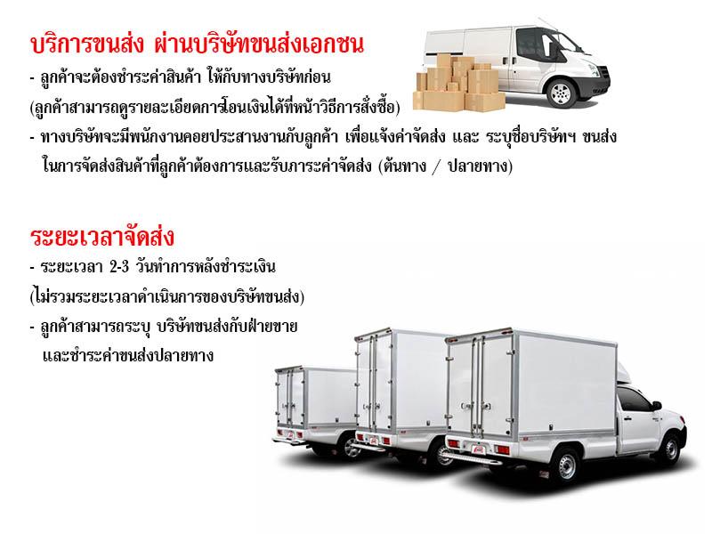 วิธีการจัดส่ง บริการขนส่งเอกชน-ระยะเวลาขนส่ง