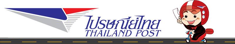 วิธีการจัดส่ง บริการไปรษณีย์ไทย
