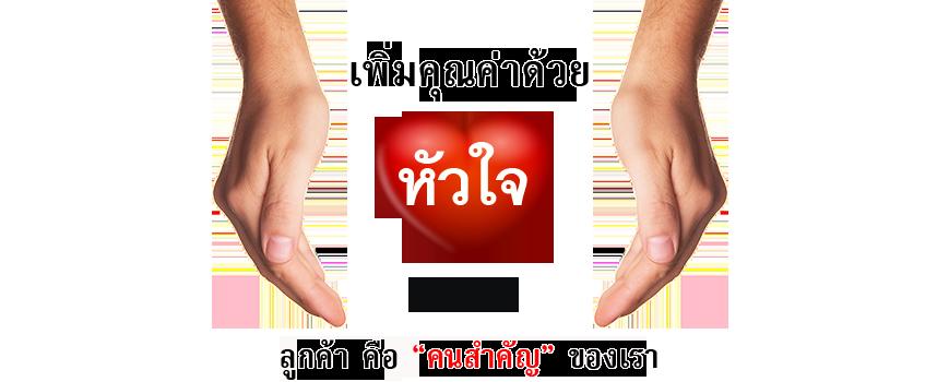 เงื่อนไขการใช้บริการ บริษัท วิษณุราชันต์ จำกัด Thaitool เป็นเจ้าของและผู้ดูแลจัดการเว็บไซต์นี้ การใช้เว็บไซต์นี้ต้องเป็นไปตามข้อตกลงและเงื่อนไขการใช้บริการ