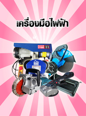 Power tool new 1 4