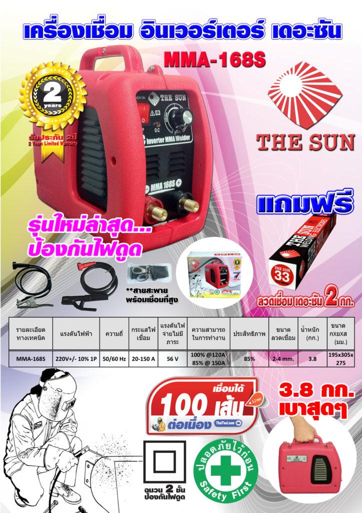ตู้เชื่อมไฟฟ้า อินเวอร์เตอร์ THE SUN รุ่น MMA-168S