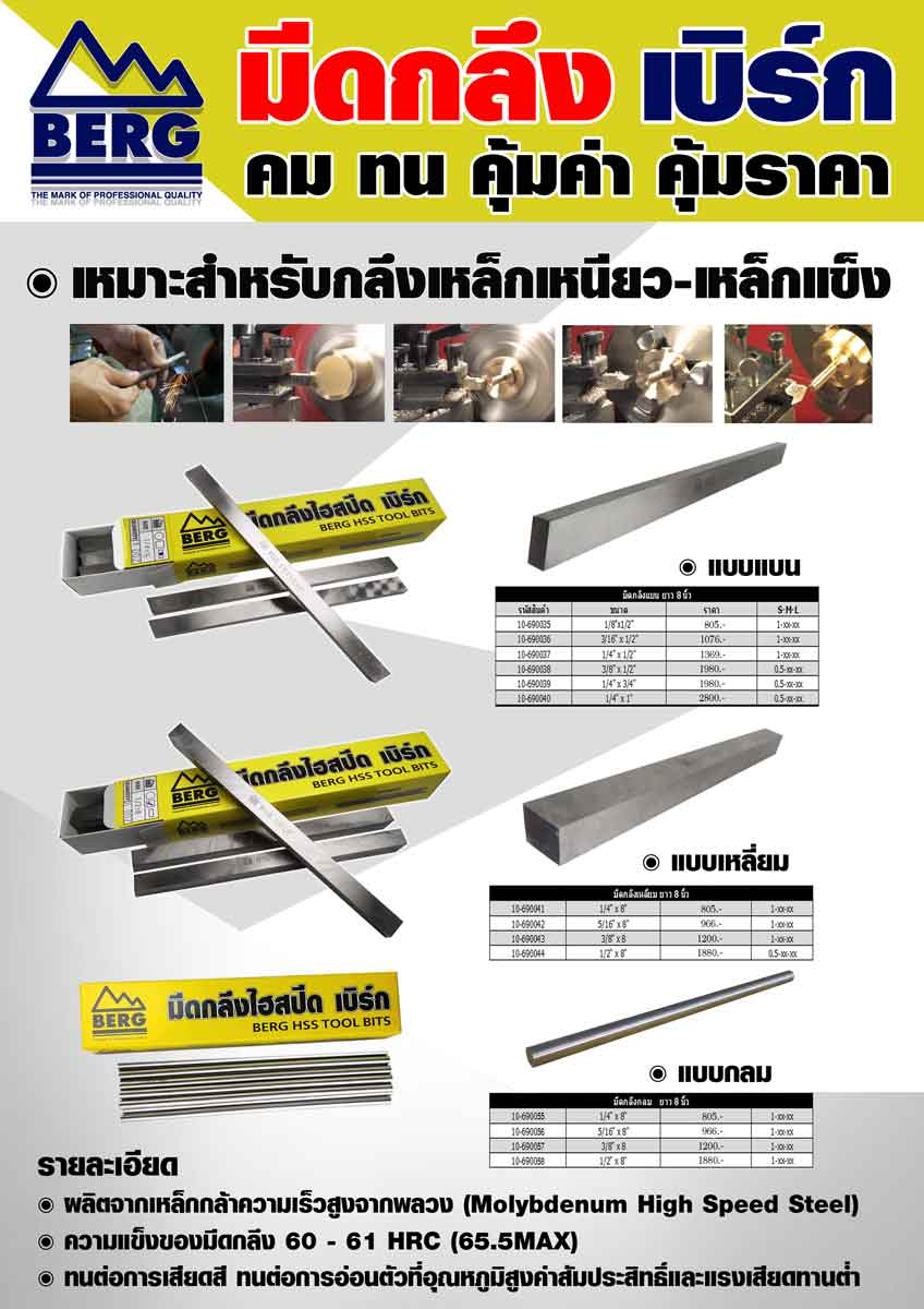 Lathe cutting tool brochure 7