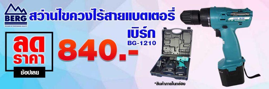 สว่านไขควงไร้สายแบตเตอรี่ BERG รุ่น BG-1210
