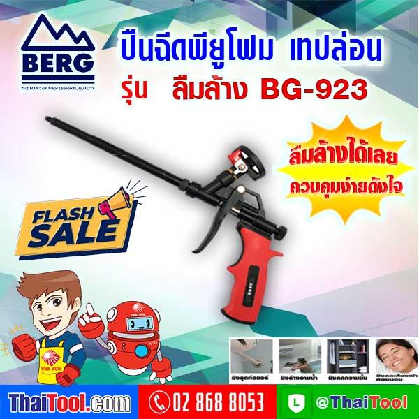 โปรโมชั่น Flash Sale BERG ปืนฉีดพียูโฟม เทปล่อน รุ่นลืมล้าง BG-923