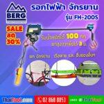 โปรโมชั่น Flash Sale BERG รอกไฟฟ้า จักรยาน รุ่น FH200S