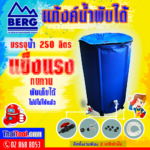 berg-foldable-water-tank-250-liters